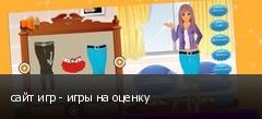 сайт игр - игры на оценку