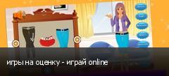 игры на оценку - играй online