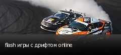 flash игры с дрифтом online