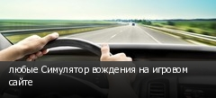 любые Симулятор вождения на игровом сайте