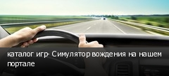 каталог игр- Симулятор вождения на нашем портале