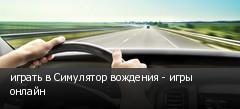 играть в Симулятор вождения - игры онлайн