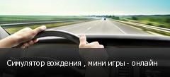Симулятор вождения , мини игры - онлайн