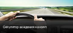 Симулятор вождения на комп