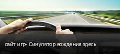 сайт игр- Симулятор вождения здесь