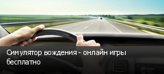 Симулятор вождения - онлайн игры бесплатно
