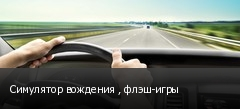 Симулятор вождения , флэш-игры