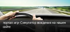 портал игр- Симулятор вождения на нашем сайте