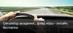 Симулятор вождения , флеш игры - онлайн, бесплатно