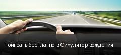 поиграть бесплатно в Симулятор вождения