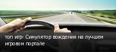 топ игр- Симулятор вождения на лучшем игровом портале