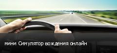 мини Симулятор вождения онлайн