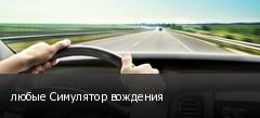 любые Симулятор вождения