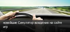 новейшие Симулятор вождения на сайте игр