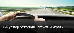 Симулятор вождения - скачать и играть