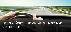 топ игр- Симулятор вождения на лучшем игровом сайте