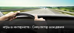игры в интернете - Симулятор вождения