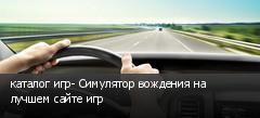 каталог игр- Симулятор вождения на лучшем сайте игр