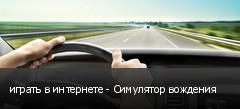 играть в интернете - Симулятор вождения