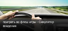 поиграть во флеш игры - Симулятор вождения