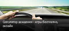 Симулятор вождения - игры бесплатно, онлайн