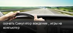 скачать Симулятор вождения , игры на компьютер