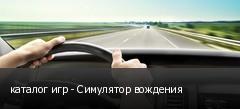 каталог игр - Симулятор вождения