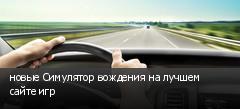 новые Симулятор вождения на лучшем сайте игр