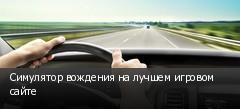 Симулятор вождения на лучшем игровом сайте