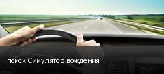 поиск Симулятор вождения