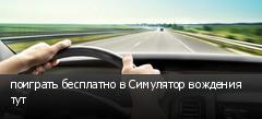 поиграть бесплатно в Симулятор вождения тут