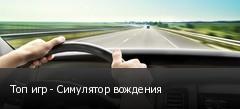 Топ игр - Симулятор вождения