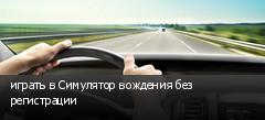 играть в Симулятор вождения без регистрации