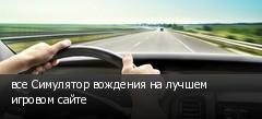 все Симулятор вождения на лучшем игровом сайте