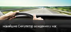 новейшие Симулятор вождения у нас