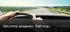 Симулятор вождения , flash игры