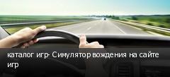 каталог игр- Симулятор вождения на сайте игр