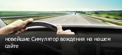 новейшие Симулятор вождения на нашем сайте