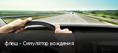 флеш - Симулятор вождения