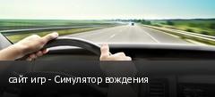 сайт игр - Симулятор вождения