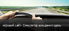 игровой сайт- Симулятор вождения здесь