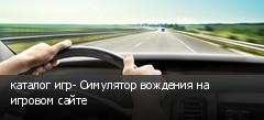каталог игр- Симулятор вождения на игровом сайте