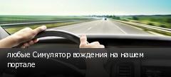 любые Симулятор вождения на нашем портале