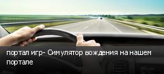 портал игр- Симулятор вождения на нашем портале