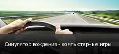 Симулятор вождения - компьютерные игры