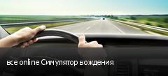 все online Симулятор вождения
