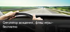 Симулятор вождения , флеш игры - бесплатно