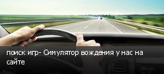 поиск игр- Симулятор вождения у нас на сайте