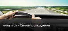 мини игры - Симулятор вождения