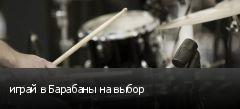 играй в Барабаны на выбор